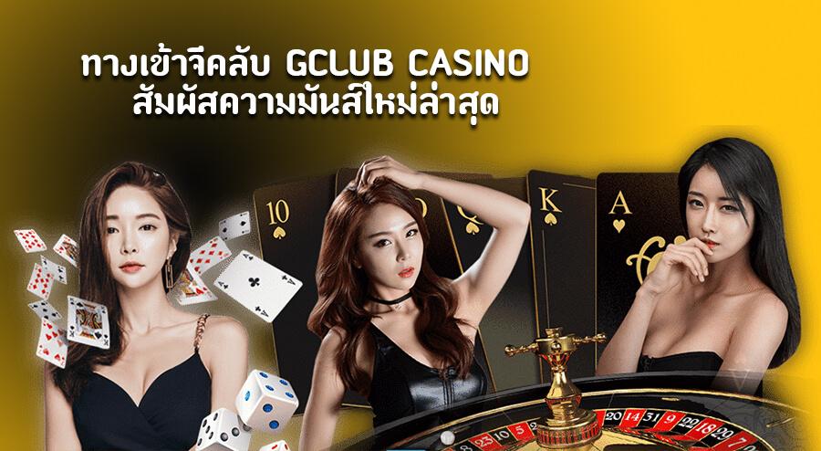 ทางเข้าจีคลับ Gclub Casino สัมผัสความมันส์ใหม่ล่าสุด