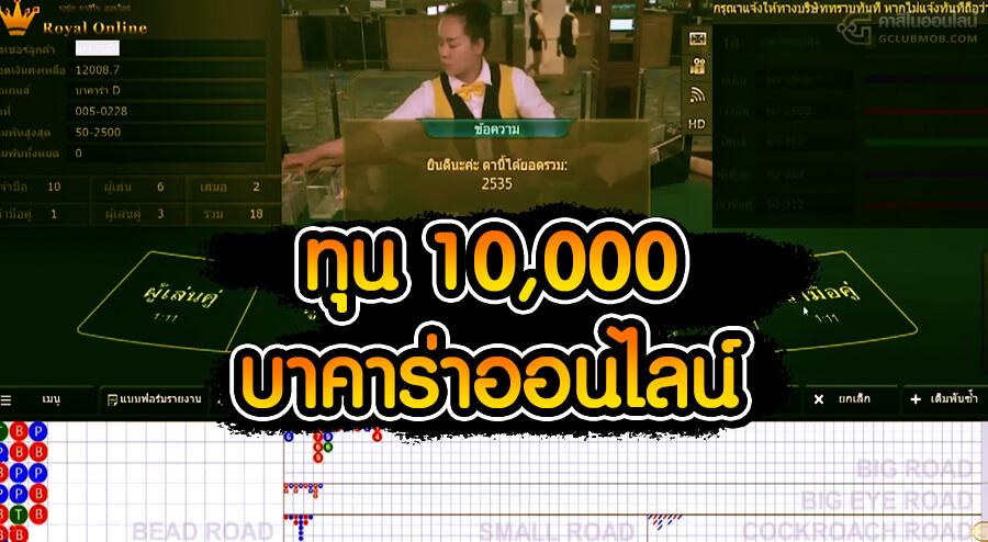 ทุน 10,000 เล่น Gclub บาคาร่าออนไลน์