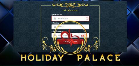 ใส่ชื่อผู้ใช้งาน และ รหัสผ่าน Holiday Palace