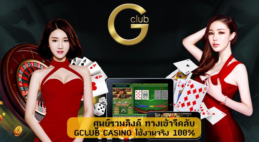 ศูนย์รวมลิงค์ ทางเข้าจีคลับ Gclub Casino ใช้งานจริง 100%