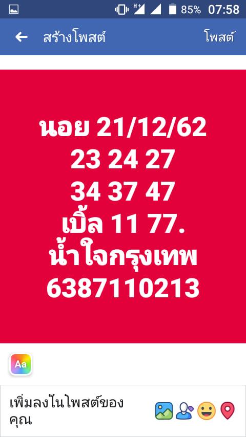 หวยฮานอย 20/12/62 ชุด 2