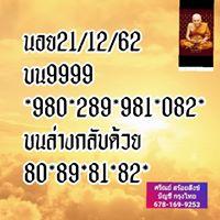 หวยฮานอย 20/12/62 ชุด 13