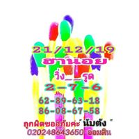 หวยฮานอย 20/12/62 ชุด 3