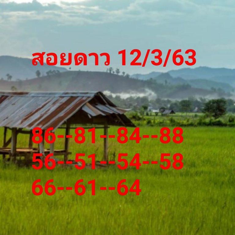 หวยฮานอย 12/3/63 ชุด13