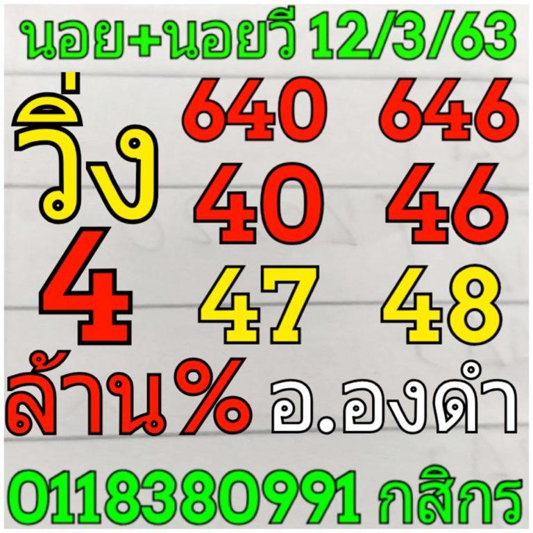 หวยฮานอย 12/3/63 ชุด4