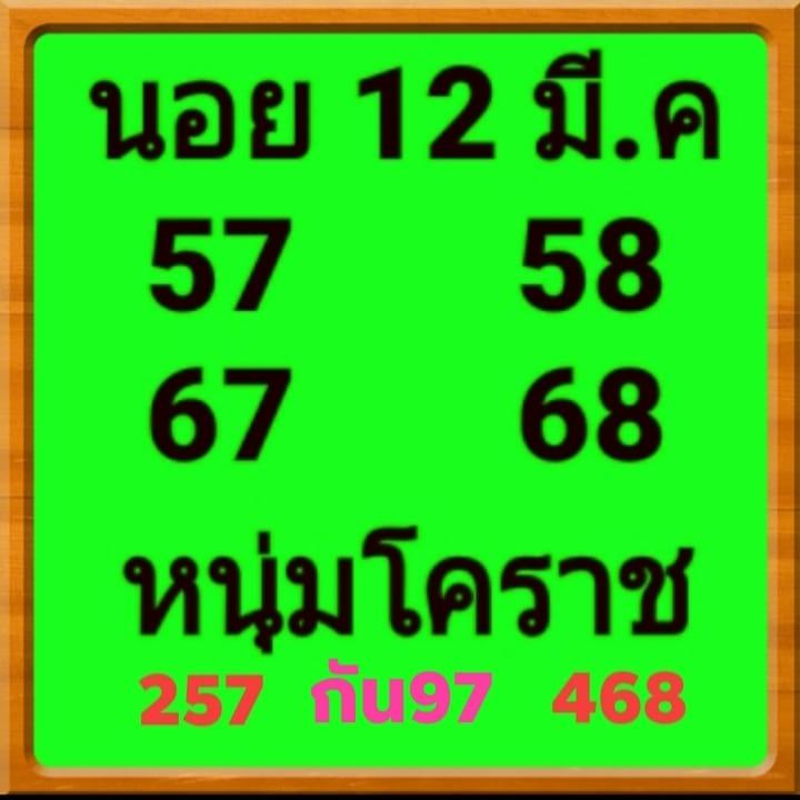 หวยฮานอย 12/3/63 ชุด7