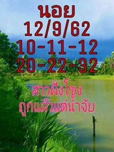 หวยฮานอย-12-9-62-ชุด2