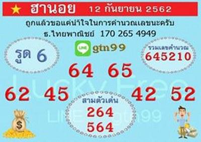 หวยฮานอย-12-9-62-ชุด3