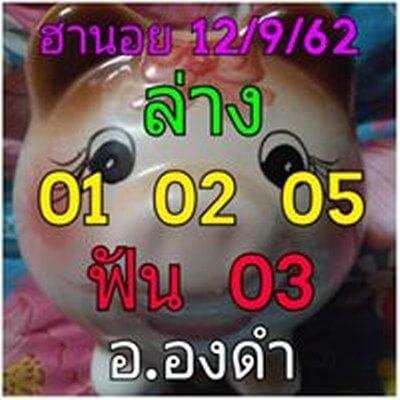 หวยฮานอย-12-9-62-ชุด8