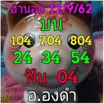 หวยฮานอย-12-9-62-ชุด9