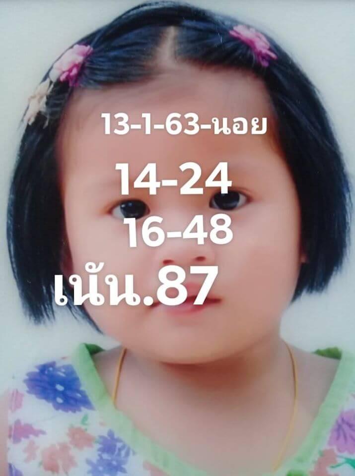 หวยฮานอย 13/1/63 ชุดที่ 10