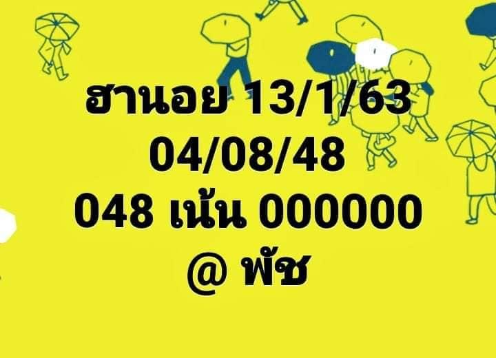 หวยฮานอย 13/1/63 ชุดที่ 11