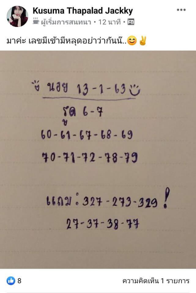 หวยฮานอย 13/1/63 ชุดที่ 9