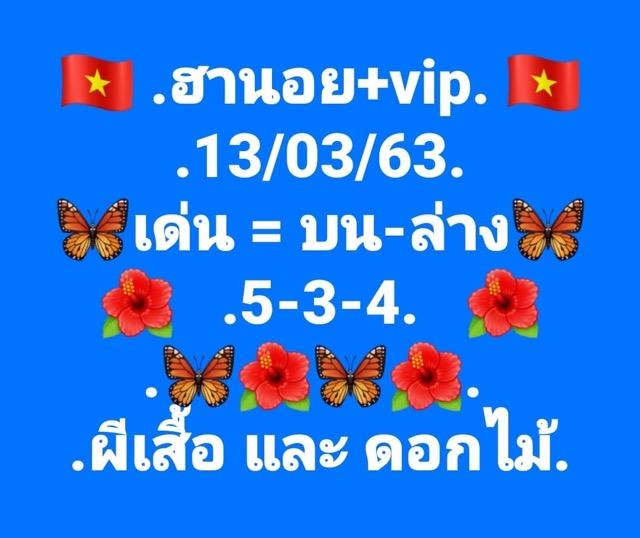 หวยฮานอย 13/3/63 ชุด11