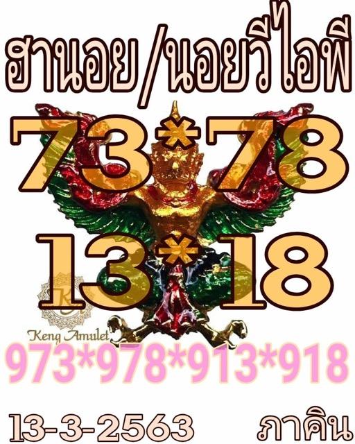 หวยฮานอย 13/3/63 ชุด13