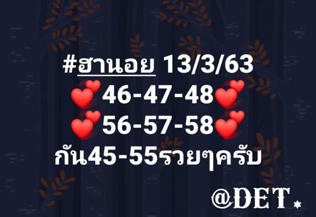 หวยฮานอย 13/3/63 ชุด16