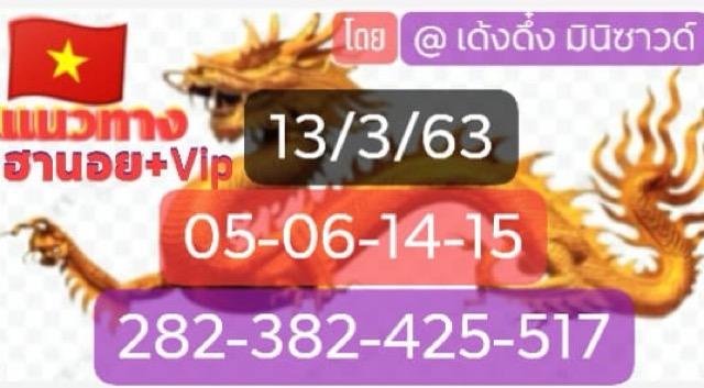 หวยฮานอย 13/3/63 ชุด17