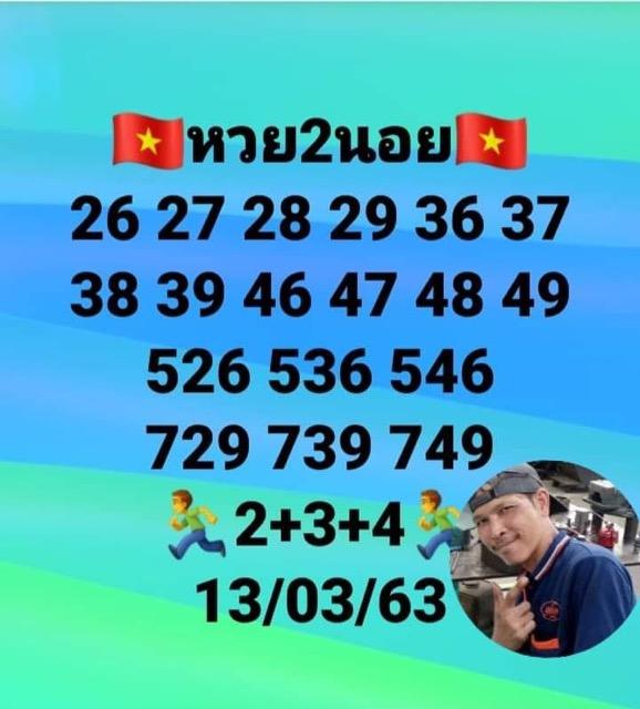 หวยฮานอย 13/3/63 ชุด20