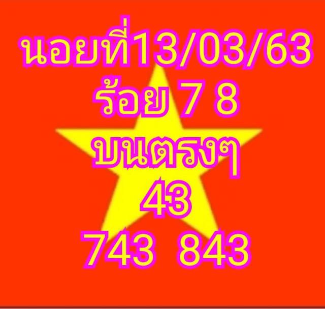 หวยฮานอย 13/3/63 ชุด21