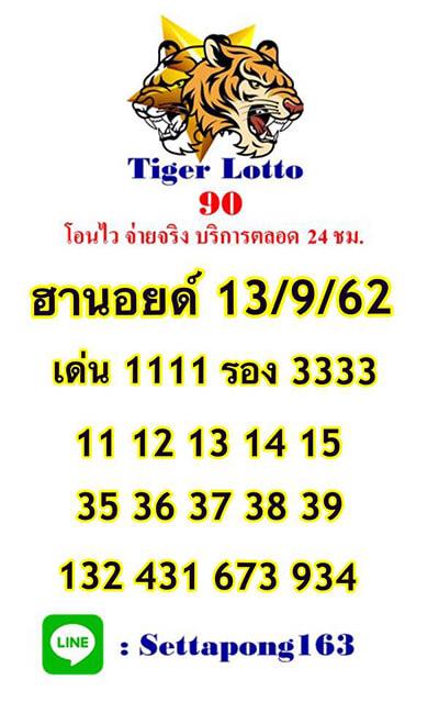 หวยฮานอย-13-9-62-10