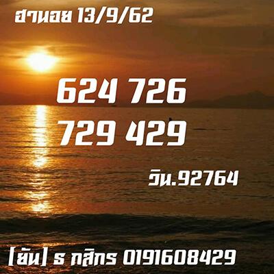 หวยฮานอย-13-9-62-6
