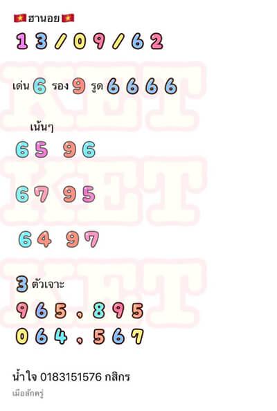 หวยฮานอย-13-9-62-9