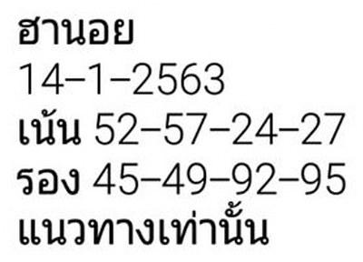 หวยฮานอย 14/1/63 ชุดที่18