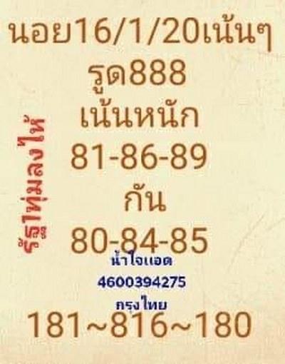 หวยฮานอย 17/1/63 ชุดที่15
