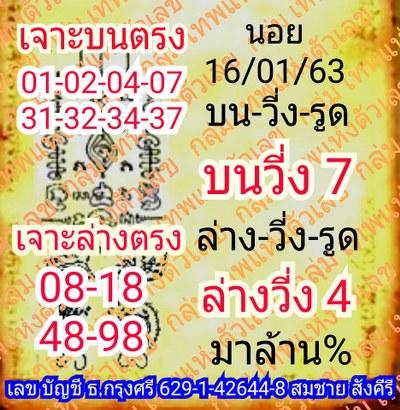 หวยฮานอย 17/1/63 ชุดที่16