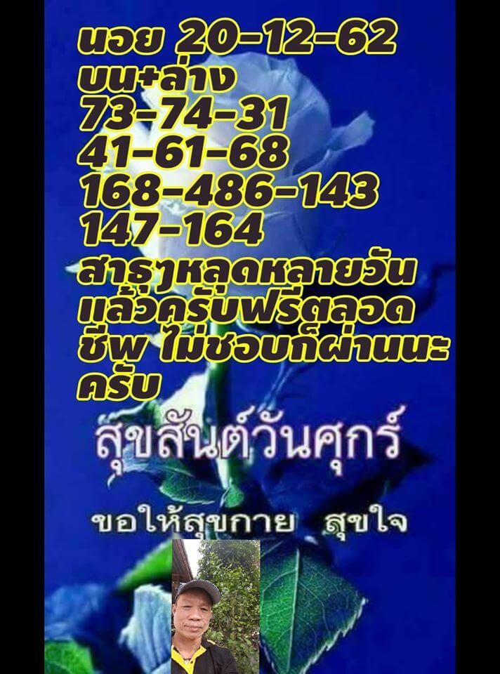 หวยฮานอย 20/12/62 ชุด11