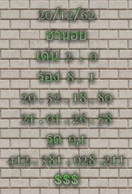 หวยฮานอย 20/12/62 ชุด12