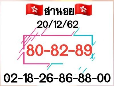 หวยฮานอย 20/12/62 ชุด 23