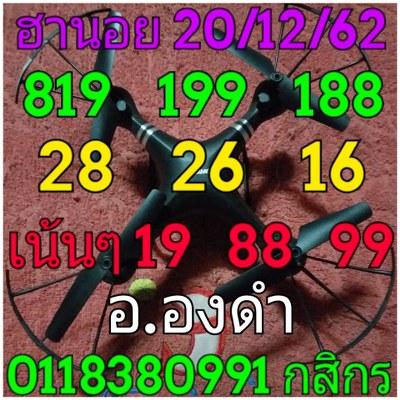 หวยฮานอย 20/12/62 ชุด 29