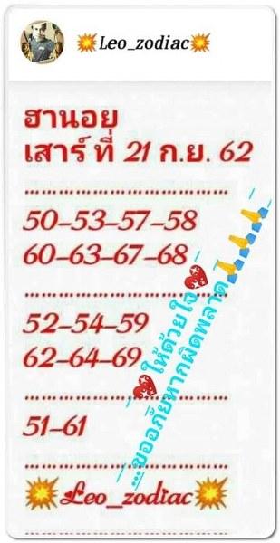 หวยฮานอย 21/9/62