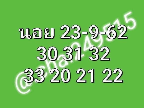 หวยฮานอย 23/9/62