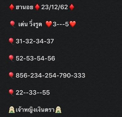 หวยฮานอย 23/12/62 ชุด10