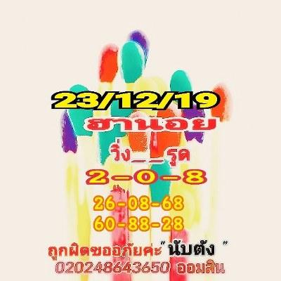หวยฮานอย 23/12/62 ชุด16