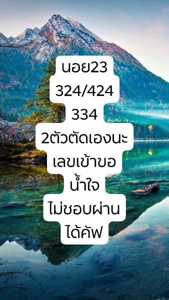 หวยฮานอย 23/12/62 ชุด17