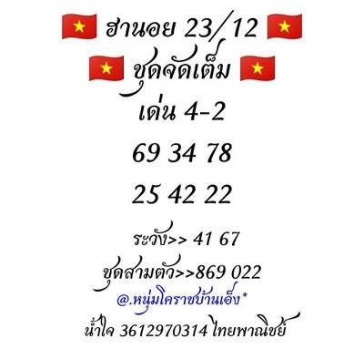 หวยฮานอย 23/12/62 ชุด18