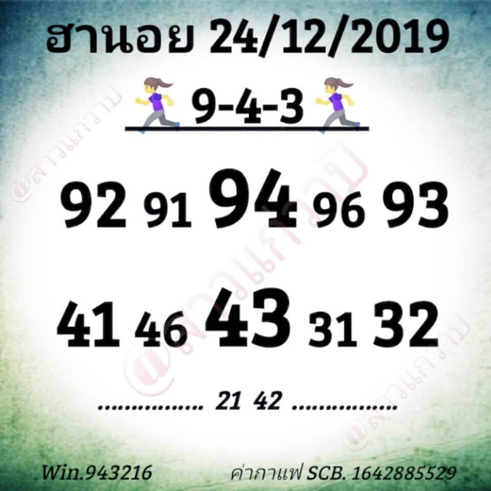 หวยฮานอย 23/12/62 ชุด25