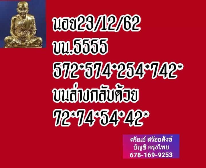 หวยฮานอย 23/12/62 ชุด28