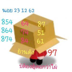 หวยฮานอย 23/12/62 ชุด5