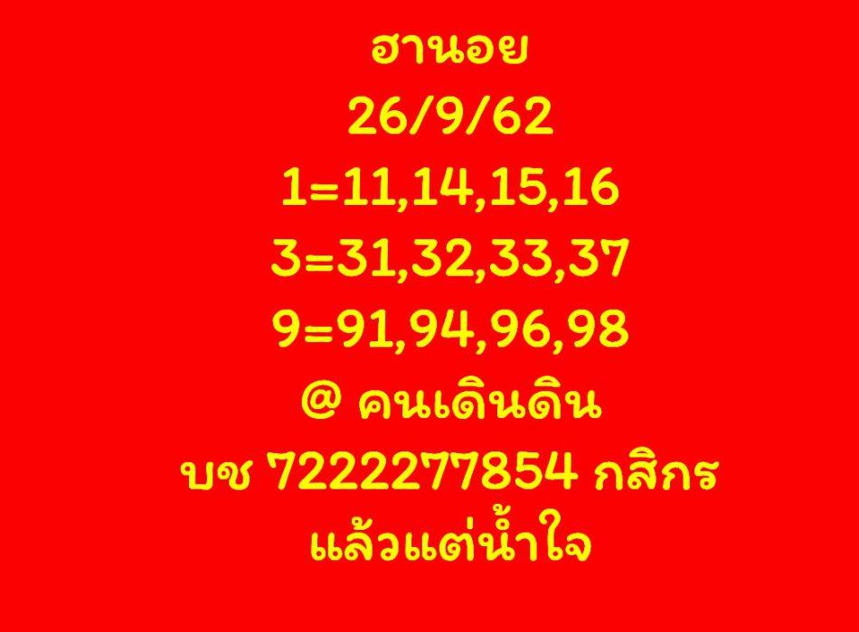 หวยฮานอย 26/9/62