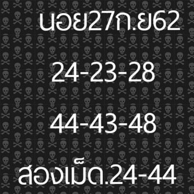 หวยฮานอย 27/9/62