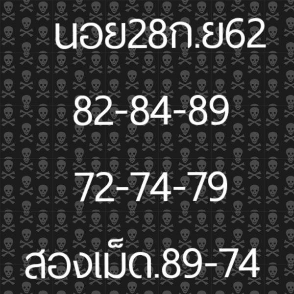 หวยฮานอย 28/9/62