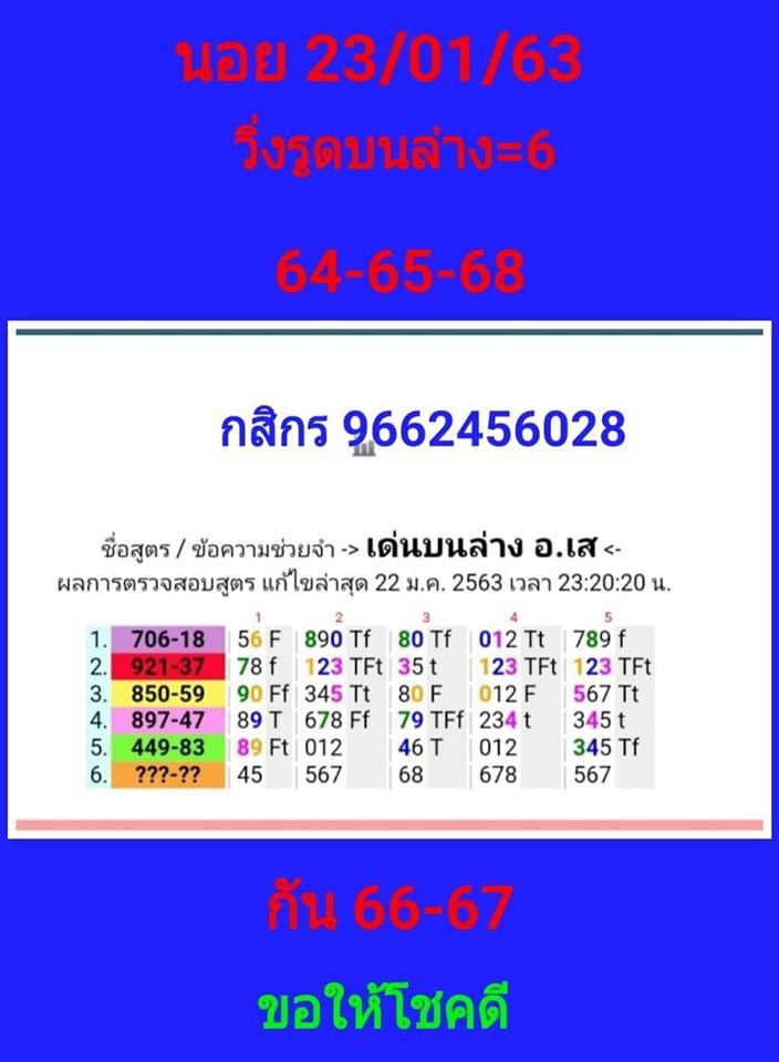 หวยฮานอย 29/1/63 ชุดที่24