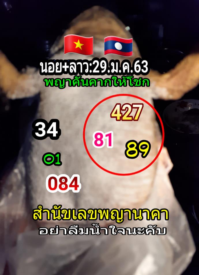 หวยฮานอย 29/1/63 ชุดที่9