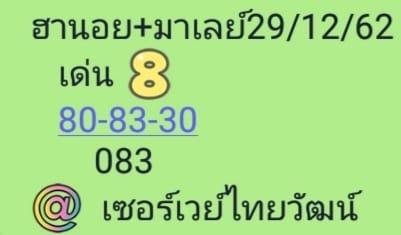 หวยฮานอย 29/12/62 ชุดที่12