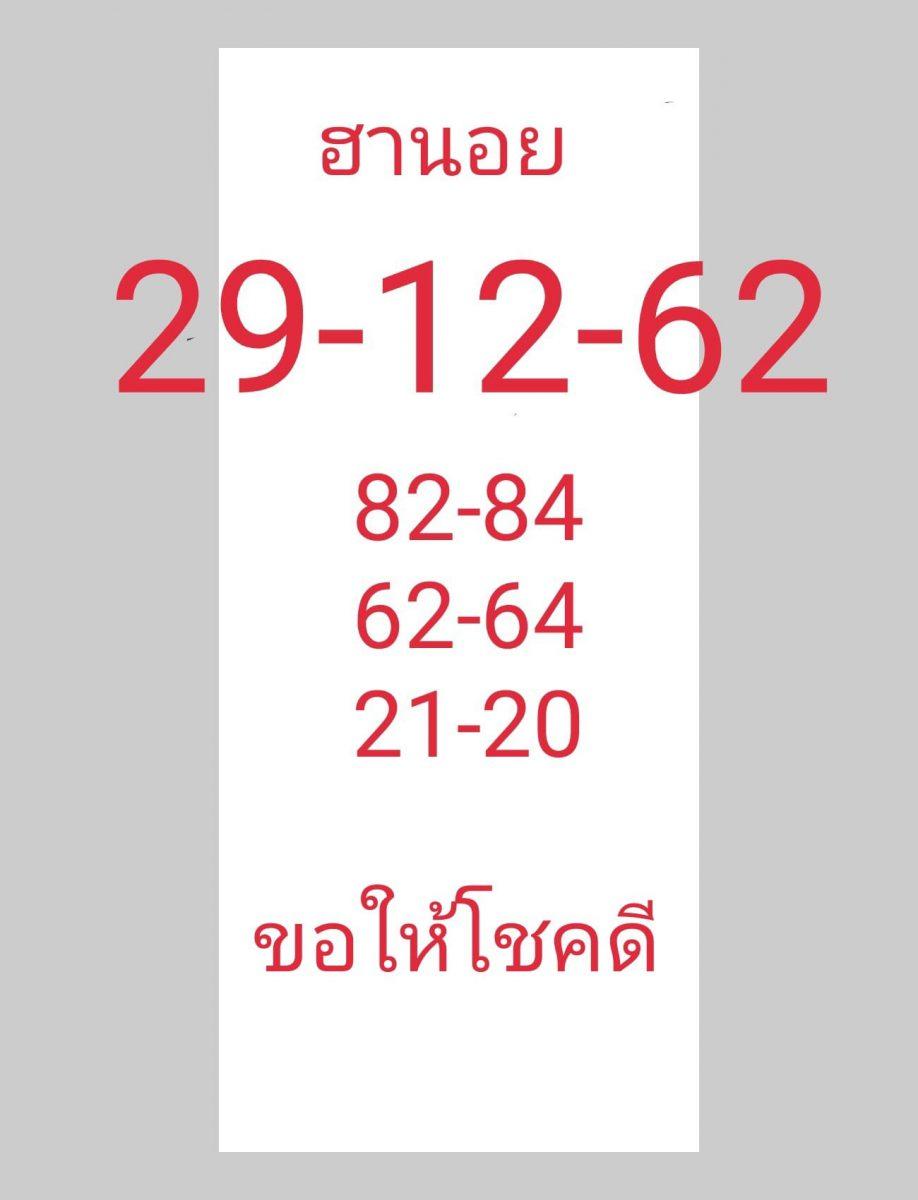 หวยฮานอย 29/12/62 ชุดที่15