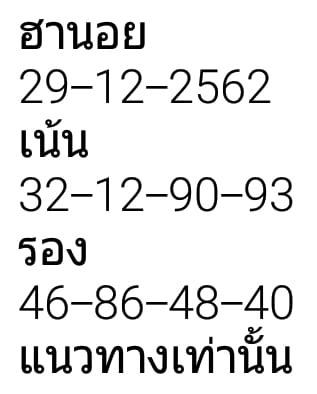 หวยฮานอย 29/12/62 ชุดที่17